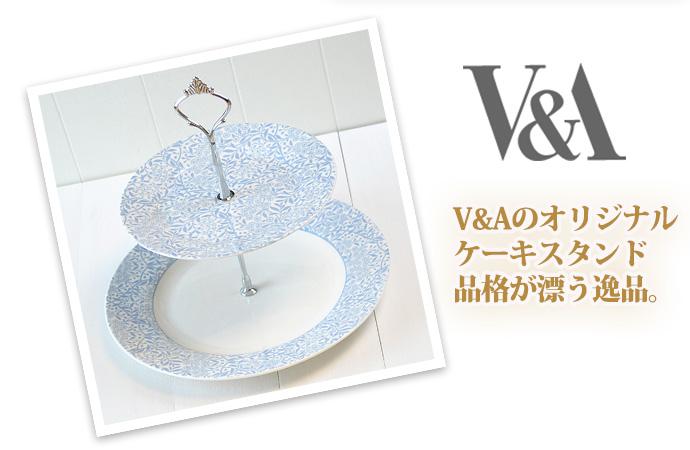 V&Aケーキスタンド