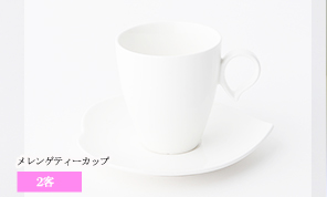 メレンゲカップ