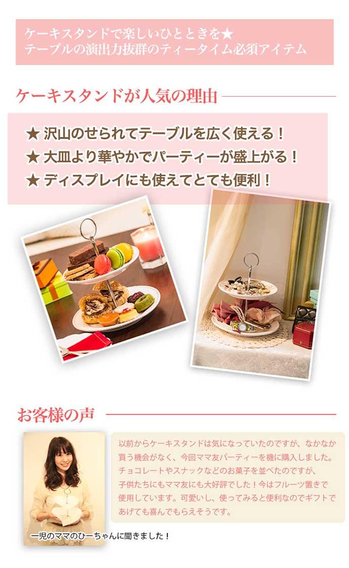 ハートケーキスタンドセット3段